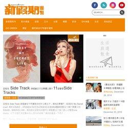 容祖兒 Side Track 演唱會日子及票價公開!11首摯愛Side Tracks