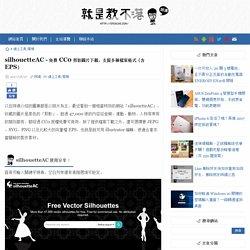 silhouetteAC - 免費 CC0 剪影圖片下載,支援多種檔案格式(含 EPS) - 就是教不落