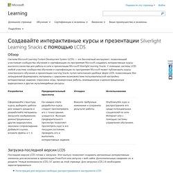 Создавайте интерактивные курсы и презентации Silverlight Learning Snacks с помощью LCDS