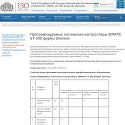Программируемые логические контроллеры SIMATIC S7-300 фирмы Siemens