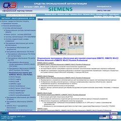 Опциональные пакеты для SIMATIC WinCC (TIA Portal). Обзор. Подробное описание, цены на оборудование Siemens. Большой выбор, низкие цены на Опциональные пакеты для SIMATIC WinCC (TIA Portal)