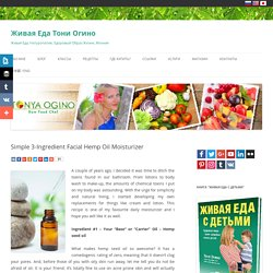 Simple 3-Ingredient Facial Hemp Oil Moisturizer - Живая Еда Тони Огино