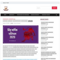 सिंह राशि वार्षिक राशिफल 2020, Singh rashi yearly horoscope 2020