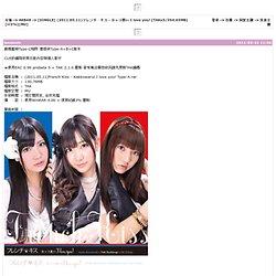 [SINGLE] (2011.05.11)フレンチ・キス - カッコ悪い I love you! [TAKx3/394.65MB][rr3%][MU] AKB48 日饭 - JPFans.com - 日本流行社区