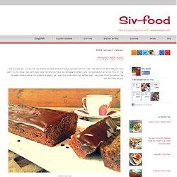 Siv-food סיו-פוד: עוגת קפה טבעונית