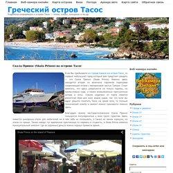 Греческий остров Тасос » Скала Принос (Skala Prinos) на острове Тасос