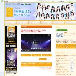 須田亜香里*明日の朝めざましテレビつけてたらいいことあるよ(・⌒+)☆ミ|SKE48オフィシャルブログ Powered by Ameba