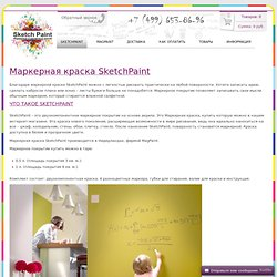 Купить маркерное покрытие для стен - краска SketchPaint
