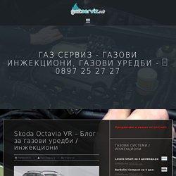 Skoda Octavia VR - Блог за газови уредби / инжекциони