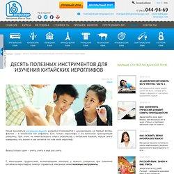Полезные инструменты для изучения китайских иероглифов - Skype-Language! китайский язык онлайн