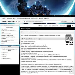 Коды (читы) Skyrim