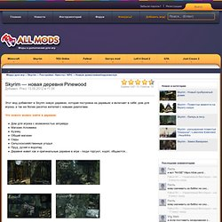 Skyrim — новая деревня Pinewood - Моды для Skyrim, Minecraft, l4d2, gta