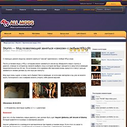 Skyrim — мод позволяющий заняться «сексом» с любым НПЦ (RUS) - Моды для Skyrim, Minecraft, l4d2, gta