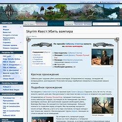 Skyrim Квест:Убить вампира — Tiarum
