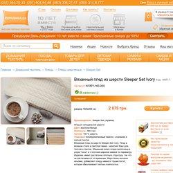 Вязанный плед из шерсти Sleeper Set Ivory купить в Киеве и Украине по самой низкой цене. ✓ Есть в наличии