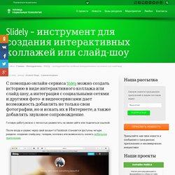 Slidely – инструмент для создания интерактивных коллажей или слайд-шоу
