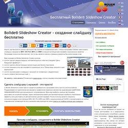 Бесплатный Slideshow Creator. Создание AVI/MKV/WMV слайдшоу из фотографий с музыкой