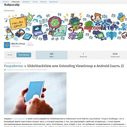 SlideStackView или Extending ViewGroup в Android (часть 2) / Блог компании Mail.Ru Group