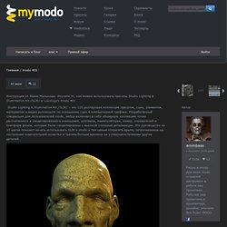 MyModo.ru - Все о modo 3D. Моделирование, текстуры, скалптинг, визуализация, рендер, анимация в modo.