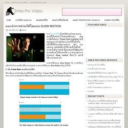 รับถ่ายวีดีโอและตัดต่อ ถ่าย vdo งานแต่งงาน wedding เทคนิคการถ่ายวีดีโอ