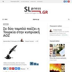 Σε δύο ταμπλό παίζει η Τουρκία στην κυπριακή ΑΟΖ - slpress.gr