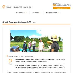 Small Farmers Collegeとは?|社会人向け週末自然有機農学校スモールファーマーズカレッジ