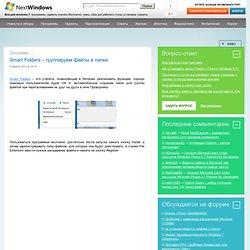 Smart Folders – группируем файлы в папки