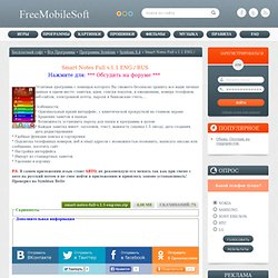 Smart Notes Full v.1.1 ENG / RUS » Free Mobile Soft - Бесплатные программы для мобильников и ПК