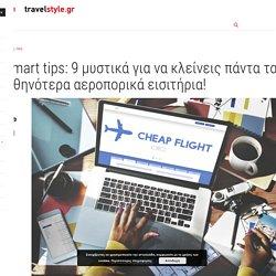 Smart tips: 9 μυστικά για να κλείνεις πάντα τα φθηνότερα αεροπορικά εισιτήρια! - Travel Style - Το καλύτερο ταξιδιωτικό portal