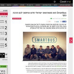 Smartbus הוא סטארטאפ ישראלי חדש שיחסוך לכם הרבה כסף