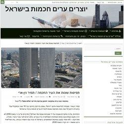 תפיסות שונות את העיר החכמה / תמיר נין-ארי - smartcityisrael.co.il