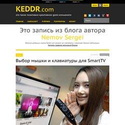 Выбор мышки и клавиатуры для SmartTV