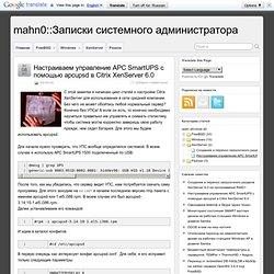 Настраиваем управление APC SmartUPS с помощью apcupsd в Citrix XenServer 6.0