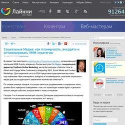 Социальные Медиа: как планировать, внедрять и оптимизировать SMM-стратегию