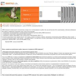 Онлайн «помощники» для SMM специалиста