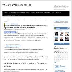 Эволюция рекламы в группах(сообществах)\публичных страницах в социальной сети В Контакте