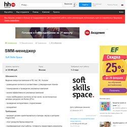 Вакансия SMM-менеджер в Москве, работа в Soft Skills Space