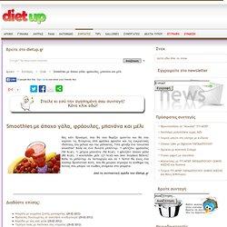 Smoothies με άπαχο γάλα, φράουλες, μπανάνα και μέλι
