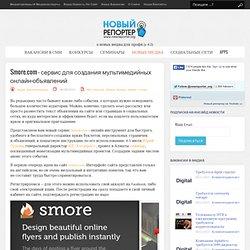 Smore.com - сервис для создания мультимедийных онлайн-объявлений