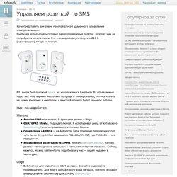 Управляем розеткой по SMS
