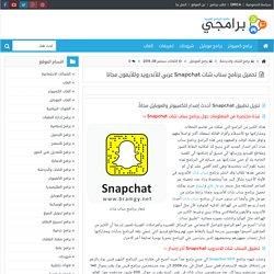 تحميل برنامج سناب شات Snapchat عربي للأندرويد وللأيفون مجانا