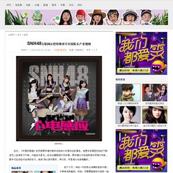 SNH48互联网运营思维改写中国娱乐产业规则_金鹰网