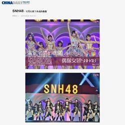 SNH48:宅男幻想下养成的偶像