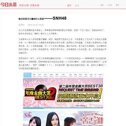 粉丝的钱可以赚到什么程度——SNH48 - 今日头条(TouTiao.com)