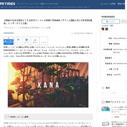 """[The future of movies is real! ] Next-generation virtual SNS """"XANA"""" beta version Worldwide DL start in August. Published the teaser site."""