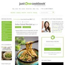 Soba Salad Recipe 蕎麦サラダ