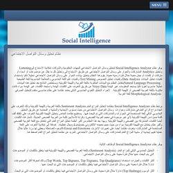 Social Intellegence - نظام تحليل وسائل التواصل الاجتماعي