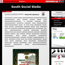 South Social Stage: 'ಪ್ರಾಚೀನ ಭಾರತವೆಂಬ ಅದ್ಭುತ' - Manjunath Ajjampura
