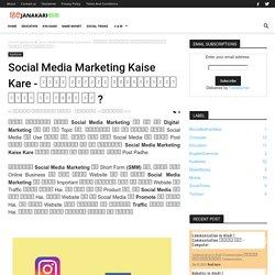 Social Media Marketing Kaise Kare - सोशल मीडिया मार्केटिंग कैसे की जाती है ?