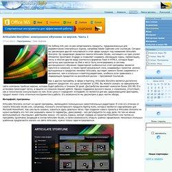 SoftKey.info: Статьи - Articulate Storyline: электронное обучение со вкусом. Часть 1